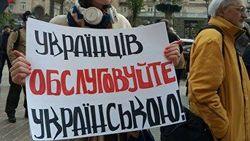 В Киеве начинается новая волна украинизации