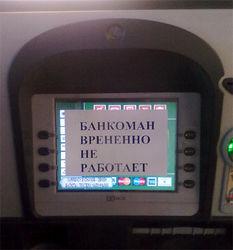 Стало известно, почему в Киеве не работают банкоматы - Евромайдан не виноват