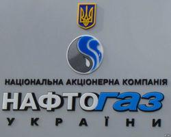 """Эксперт: """"Нафтогаз"""" - главная угроза экономики Украины"""