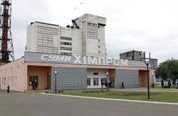На Сумыхимпроме произошел выброс паров серной кислоты