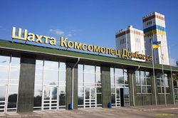 Крупнейшая шахта Украины подверглась артобстрелу