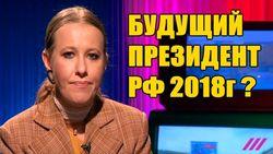 Ксения Собчак метит в президенты РФ