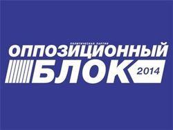 Оппозиционный блок обнародовал первую десятку списка и свою программу