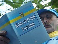 В Украине предлагают принять свой «Билль о правах»