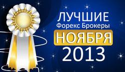 MasterForex-V Expo: трейдеры назвали лучших брокеров Форекс ноября 2013г.