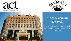 ACT MaltaVIP Ltd примет участие в международной выставке-конференции в Алматы