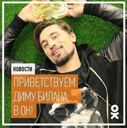 В гостях у «Одноклассников» был известный певец Дима Билан
