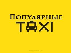 Названы самые популярные такси г. Москвы в Интернете