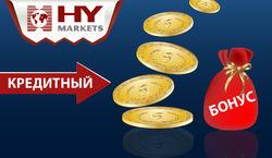 «HY Markets»  назвала особенности проведения акции «Кредитный бонус»