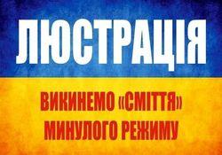 Кто в Украине попадает под люстрацию