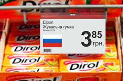 На Полтавщине товары из России будут иметь специальную маркировку
