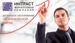 Компания «ИНТРАСТ» предлагает брокерское обслуживание на Московской бирже