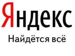 """""""Яндекс"""" представила результаты опроса о """"Яндекс.Картинках"""""""