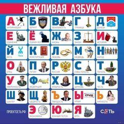 «Вежливая азбука» в России: А – антимайдан, Б – «Беркут», Д – Донецк