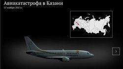 Технеисправность могла привести к катастрофе в Казани – эксперты США