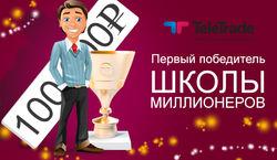 TeleTRADE наградил первых победителей «Школы миллионеров»