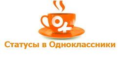 Названы 30 самых известных групп статусов в Одноклассники