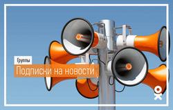 """Теперь в """"Одноклассниках"""" можно подписаться на новости групп"""