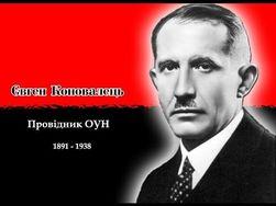 Сегодня исполняется 125 лет со дня рождения основателя ОУН Коновальца