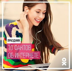 «Одноклассники» поздравили всех с Днем интернета в России