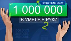 Форекс Тренд снова отдаст миллион долларов в «умелые руки»