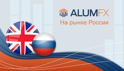 Крупный форекс-брокер Великобритании AlumFX выходит на рынок России