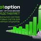 Dotoption представляет уникальную систему торговых счетов для бинарных опционов