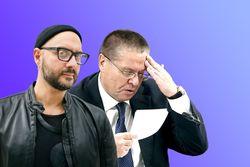 Серебренников и Улюкаев