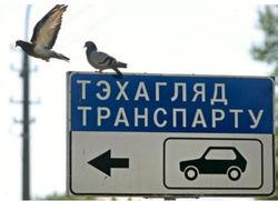 В Беларуси меняется схема уплаты дорожного налога