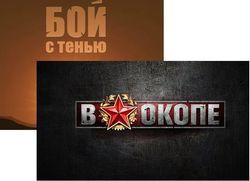 """""""Бой с тенью"""" и """"В окопе"""" названы самыми популярными играми для мальчиков """"Вконтакте"""""""