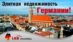 L&B Immobiliya рассказывает, когда наступит ренессанс элитной недвижимости Германии