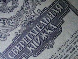 Киев требует от РФ компенсации за вклады Сбербанка СССР и имущество Крыма