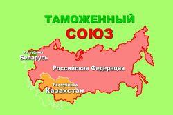 ТС продолжит сотрудничество с Украиной после ее ассоциации с ЕС – ЕЭК