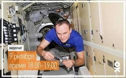 В «Одноклассниках» прошел видеочат с летчиком-космонавтом Сергеем Рязанским