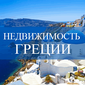 Названы пять лучших предложений недвижимости на курортах Греции