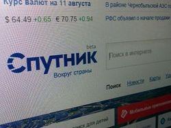 Попытка создать российский поисковик «Спутник» провалилась