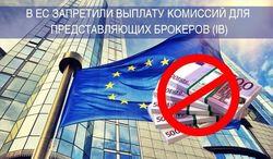 В ЕС запретили выплату комиссий для представляющих брокеров (IB)