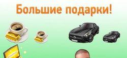 """""""Добрые админы"""" ввели большие подарки в соцсети """"Одноклассники"""""""