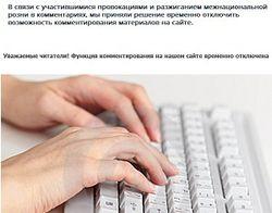 Ряд крупных украинских сайтов отключили функцию комментариев новостей