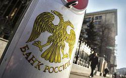 Центробанк РФ возобновляет интервенции на валютном рынке
