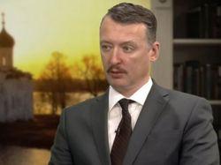 Стрелков-Гиркин анонсировал создание новой оппозиционной партии в России