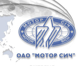 Россия опасается срыва поставок вертолетных двигателей из Украины