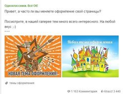 """В Одноклассники """"добрые админы"""" обновили оформление группы """"Все ОК"""""""