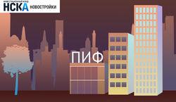 В ПИФ НСКА Новостройки рассказали о выгодах инвестиций в недвижимость России