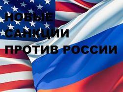 Новые санкции США вызывают беспокойство российских элит