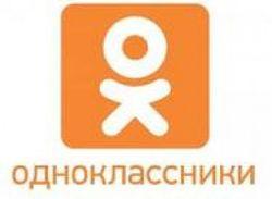 Соцсеть Одноклассники: как помочь женщине выглядеть стильно и неотразимо