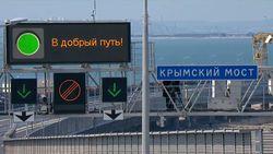 В добрый ли путь, Крымский мост?
