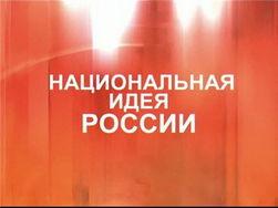 Путин сформулировал национальную идею России