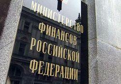 В Минфине РФ объяснили, что ждет экономику и рубль в ближайшей перспективе
