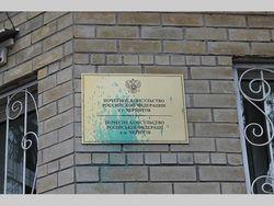 Неизвестные в Чернигове разбили окна Консульства РФ и разрисовали его стены